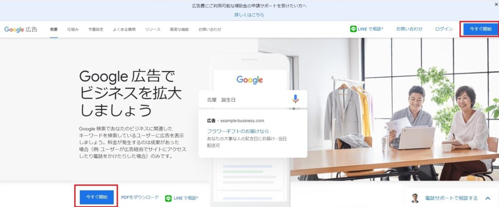google広告アカウントトップページ画像