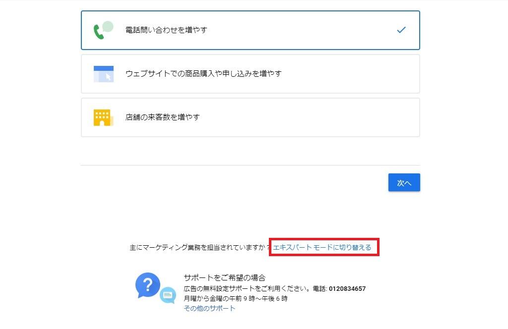 google広告アカウント作成ステップ1画像