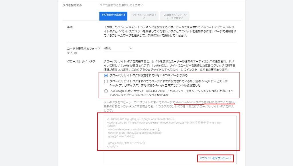 google広告コンバージョンの設定方法8の画像