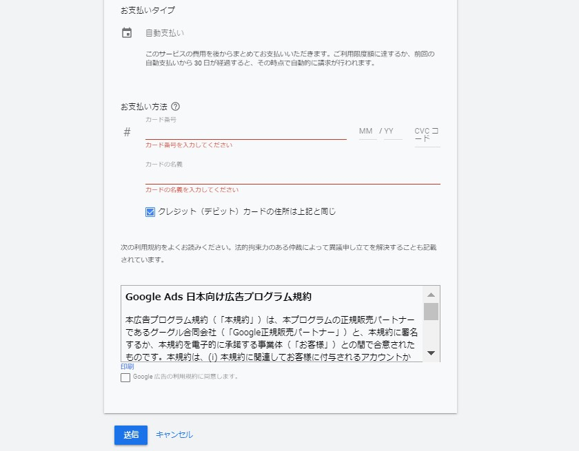 google広告支払い設定方法ステップ4画像