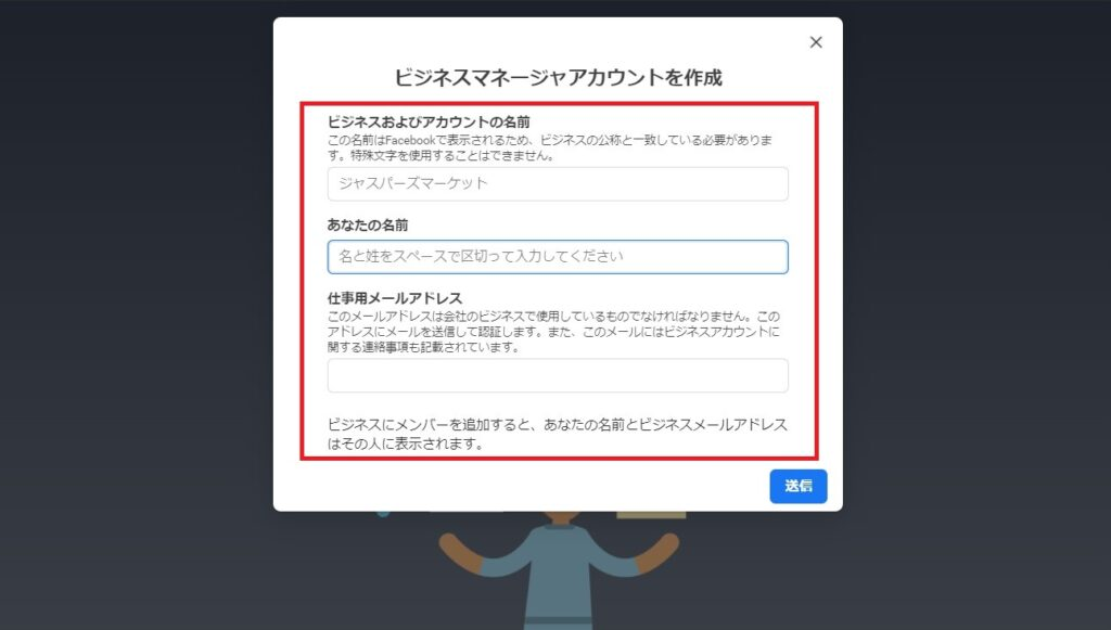 facebookビジネスマネージャー作成ステップ2画像