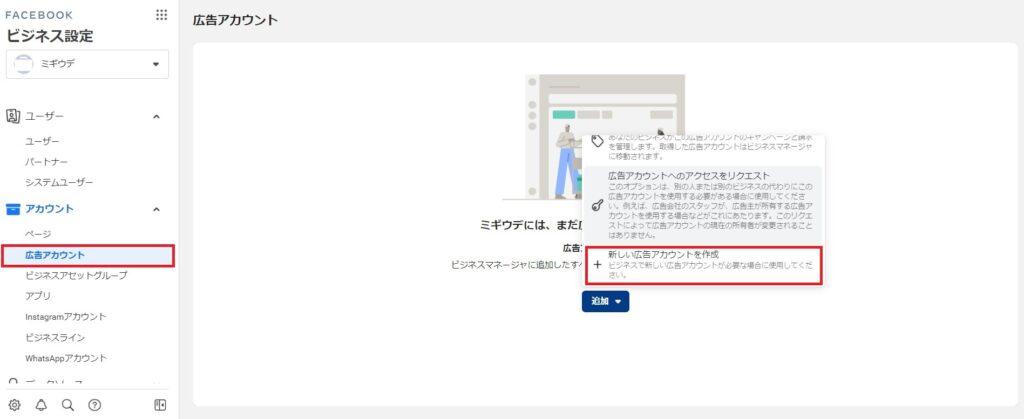 facebook広告アカウント作成方法1の画面