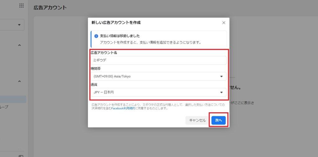facebook広告アカウント作成方法2の画面