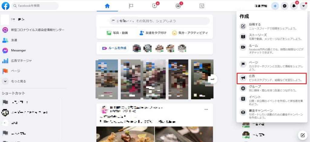 facebook広告キャンペーン作成方法1画像