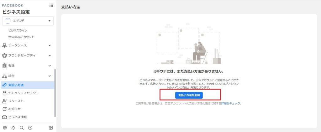 facebook広告支払い設定方法2画面の画像