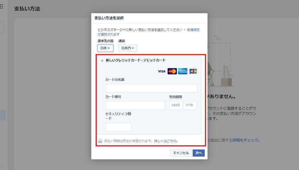 facebook広告支払い設定方法3画面の画像