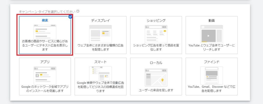 google広告キャンペーン作成ステップ3の画像