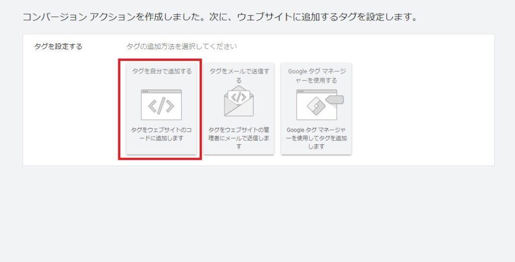 google広告コンバージョンの設定方法7の画像