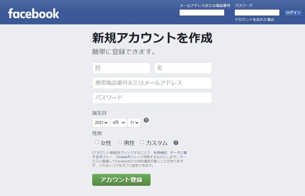 facebook広告アカウント作成画面の画像