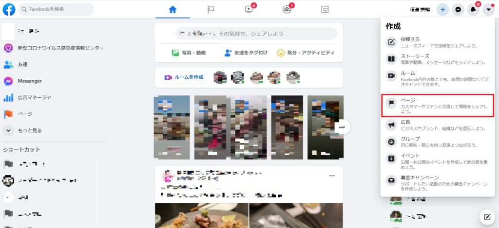 facebookページ作成方法1画面
