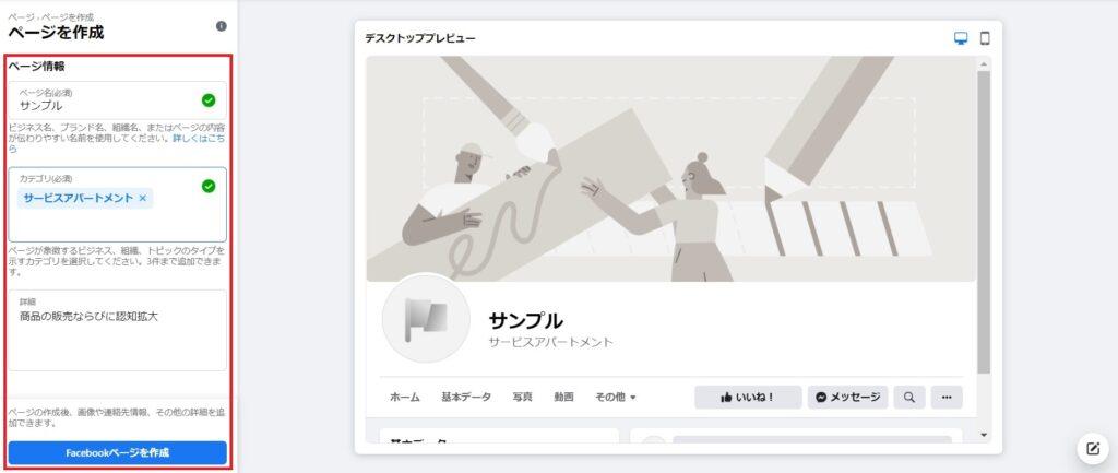 facebookページ作成方法2画面