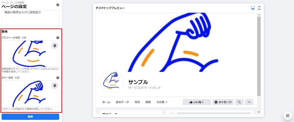 facebookページ作成方法3画面