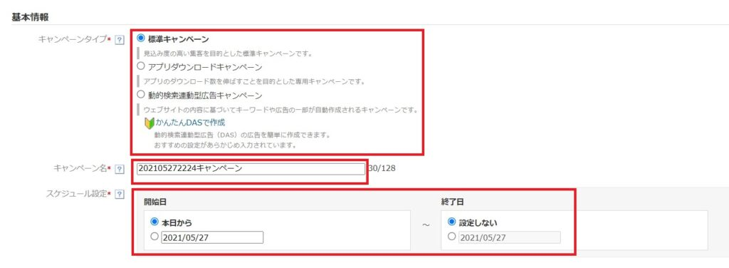 yahoo!広告キャンペーン作成ステップ3画面