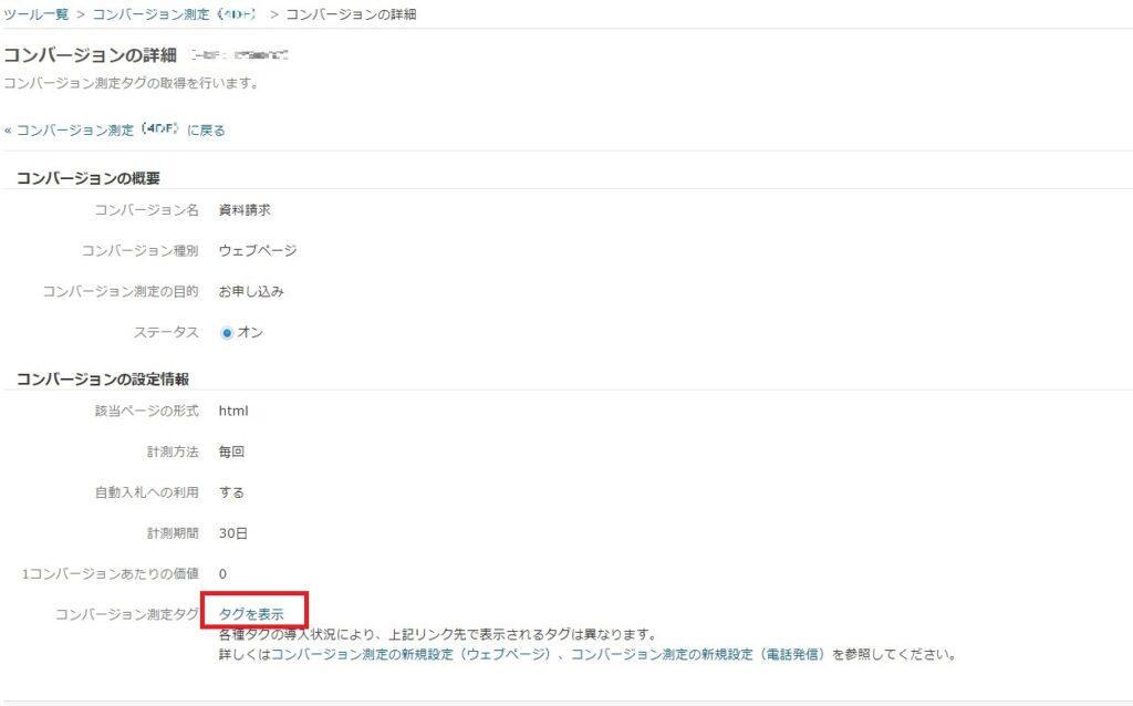yahoo!広告コンバージョンタグ発行方法4画面