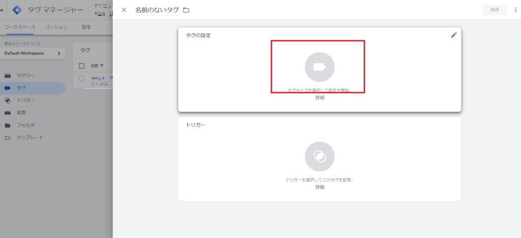 GTMでのyahoo!広告コンバージョンタグ設定方法2画面