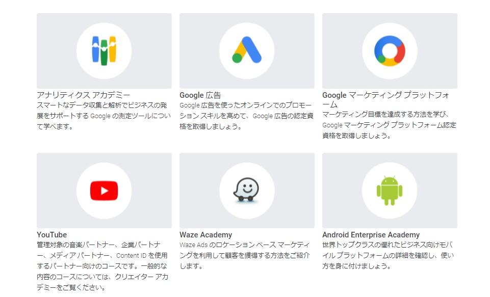 Googleスキルショップサイト詳細ページ画像
