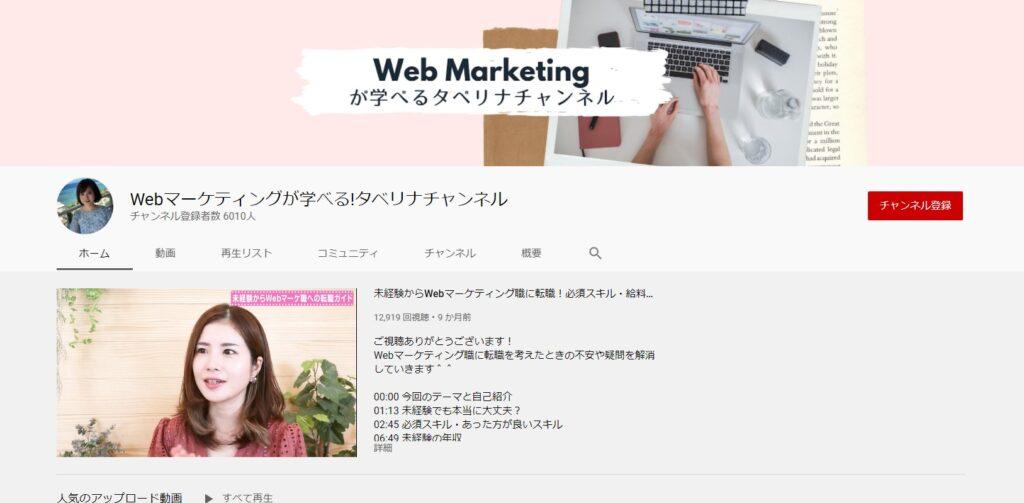 タベリナチャンネルYouTubeページ画像