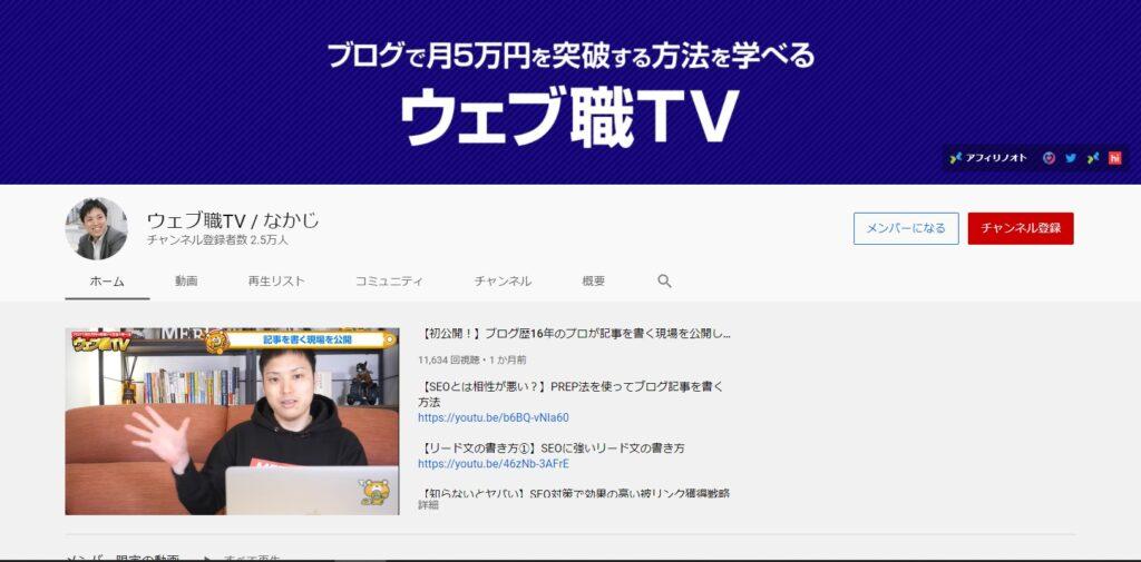 ウェブ職TVYouTubeページ画像