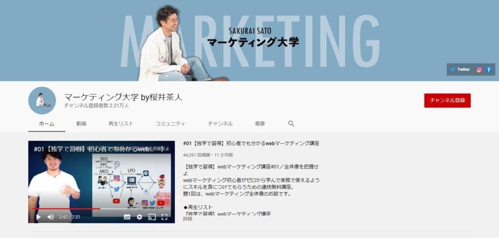 マーケティング大学YouTubeページ画像
