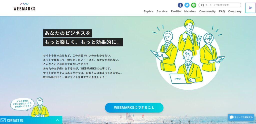 WEBMARKSマーケティングスクールサイト画像