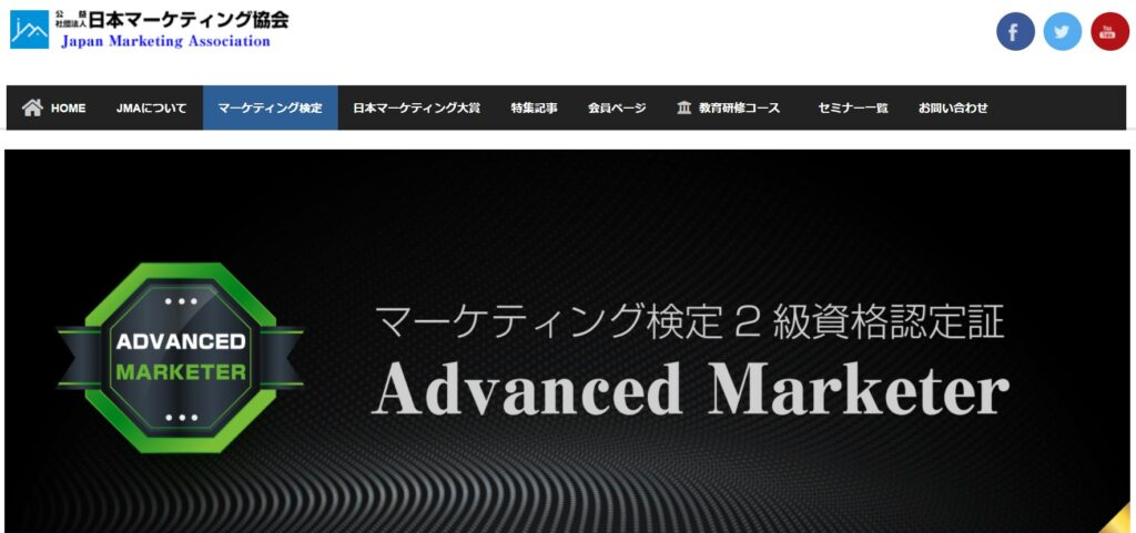 マーケティング検定サイト画像