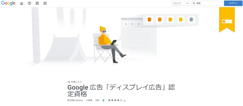 Google広告認定資格サイト画像