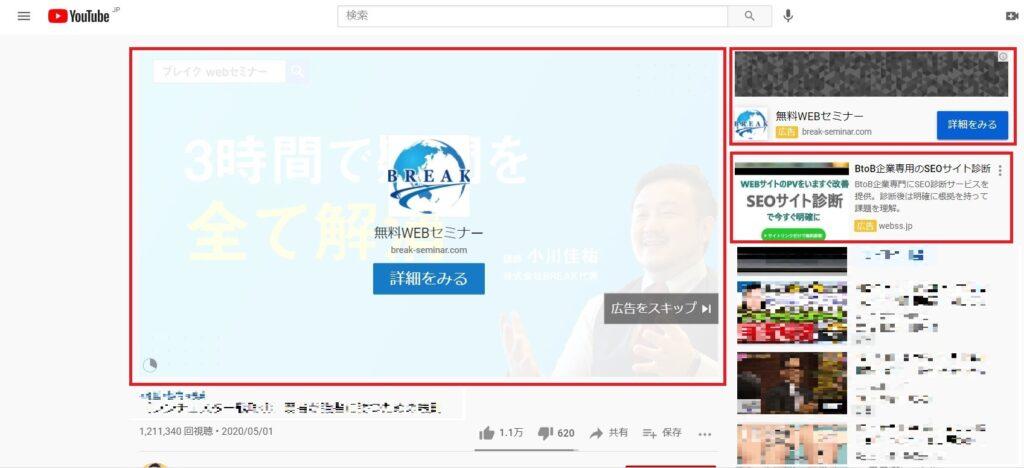 動画広告イメージ画面