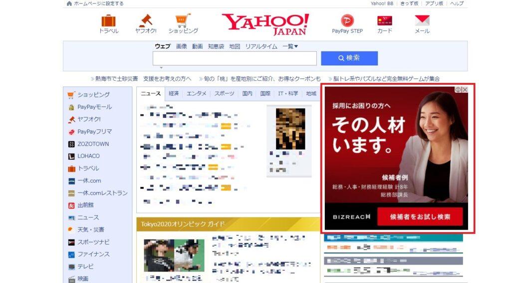 予約型広告イメージ画面