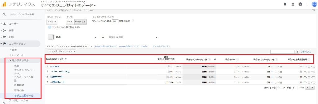 GoogleアナリティクスでGoogle広告情報が確認できる画面2