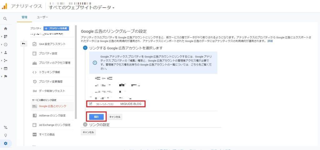 GoogleアナリティクスでGoogle広告連携方法画面2