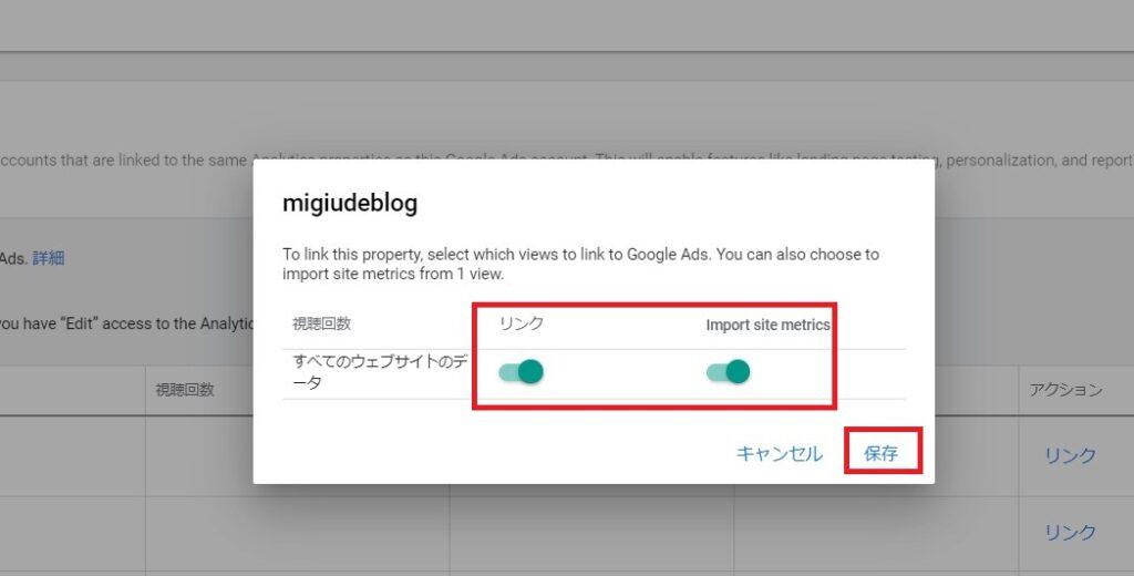 GoogleアナリティクスでGoogle広告連携方法画面7