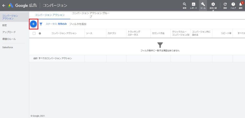 Googleアナリティクスコンバージョンデータのインポート画面2