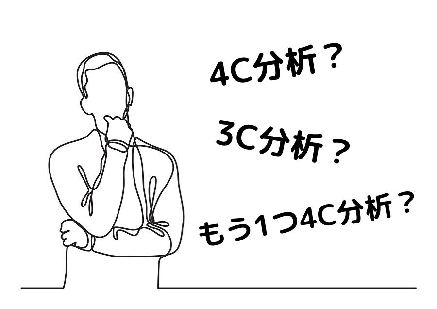 4C分析と類似した分析方法との違いイメージイラスト