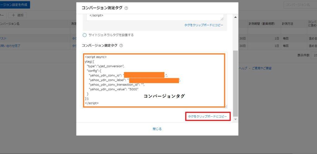 yahoo!ディスプレイ広告コンバージョンタグ取得画面5