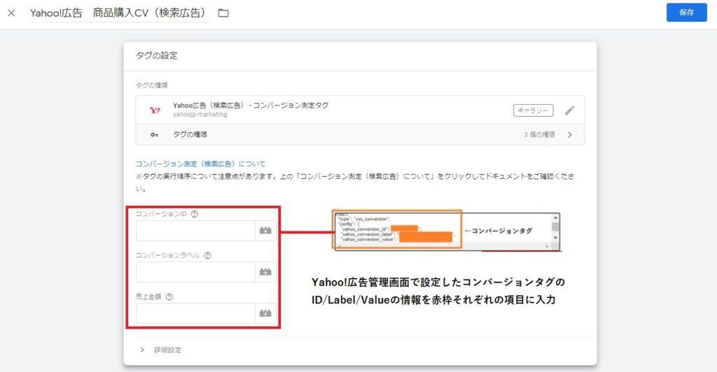 GTM活用検索広告コンバージョンタグ設定手順4画像