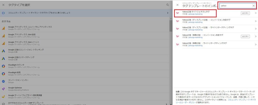GTM活用サイトジェネラルタグ設定手順4画像