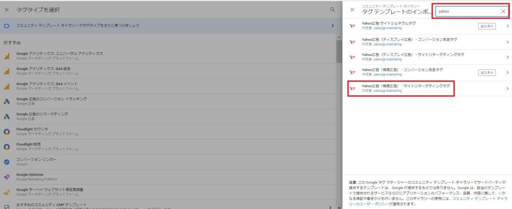 GTM活用検索広告サイトリターゲティングタグ設定手順3画像