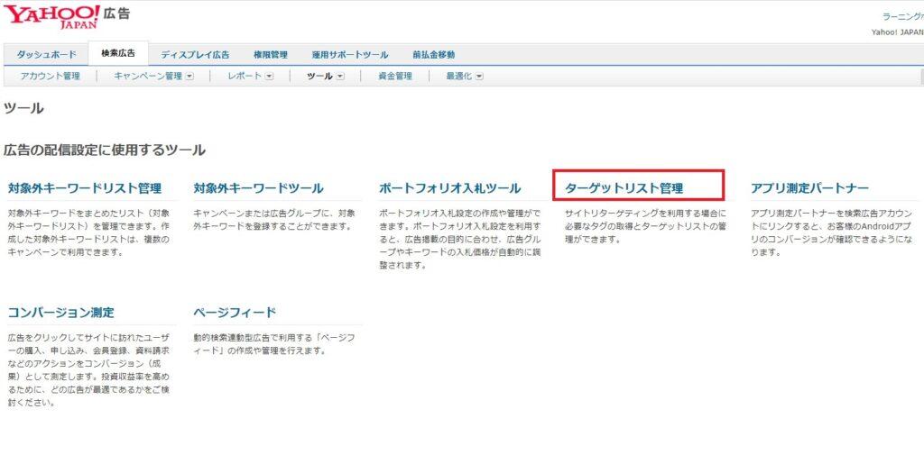 yahoo!検索広告サイトリターゲティングタグ取得画面2