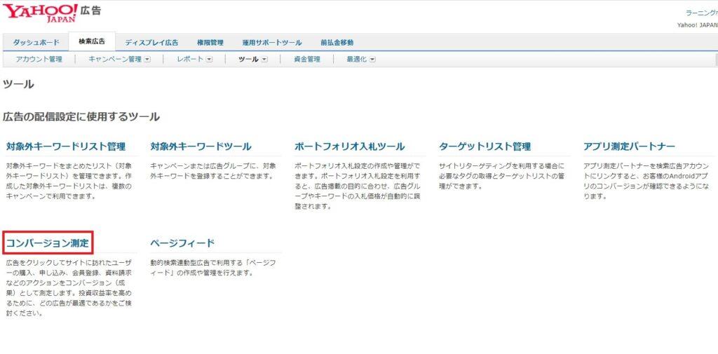 yahoo!検索広告コンバージョンタグ取得画面2
