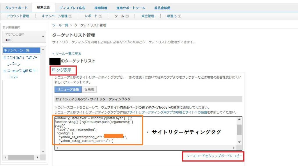 yahoo!検索広告サイトリターゲティングタグ取得画面3