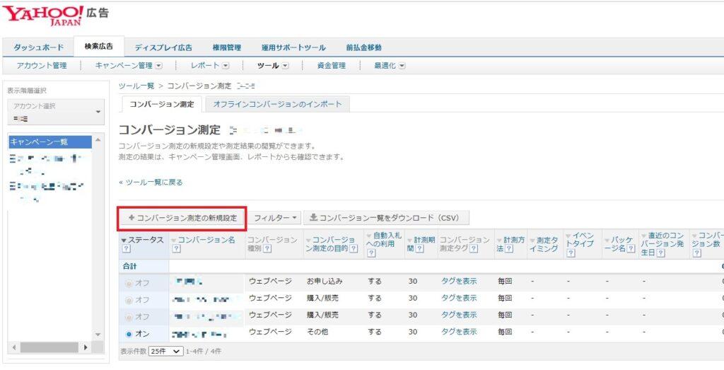 yahoo!検索広告コンバージョンタグ取得画面3