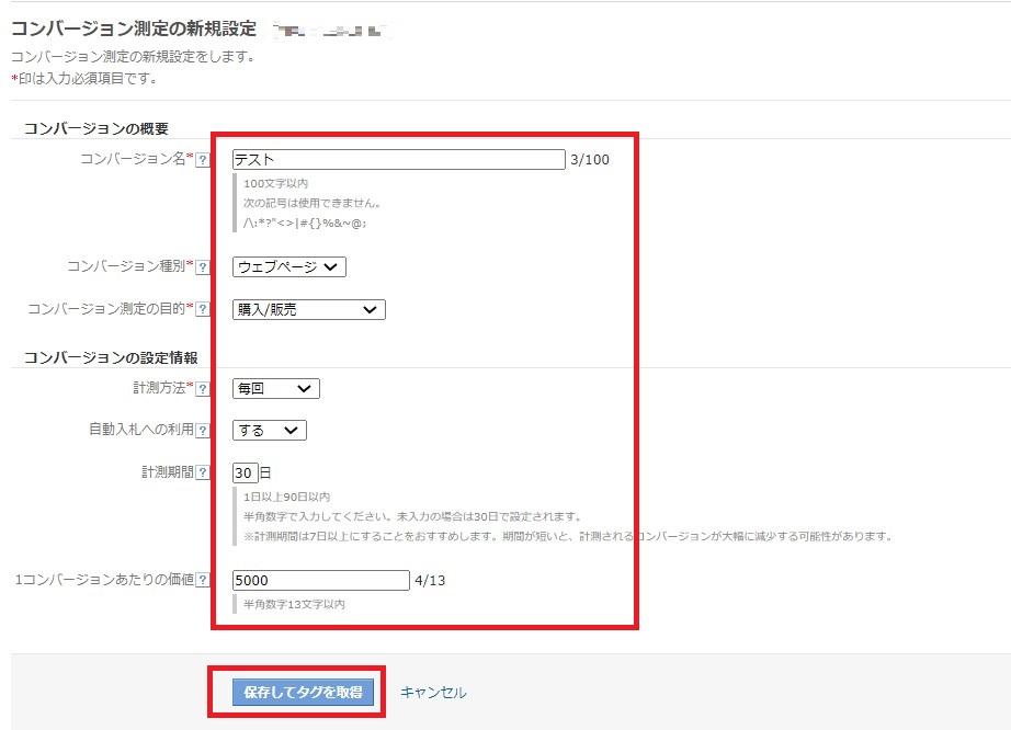 yahoo!検索広告コンバージョンタグ取得画面4