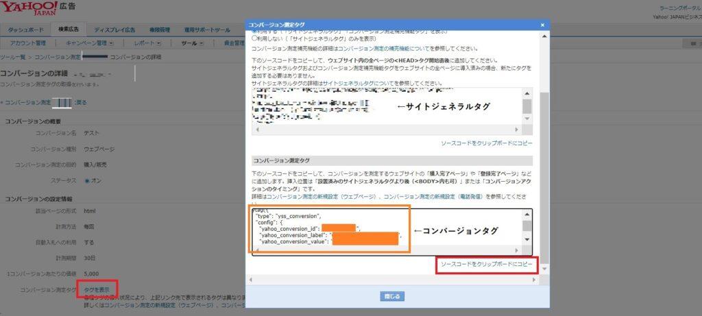 yahoo!検索広告コンバージョンタグ取得画面5