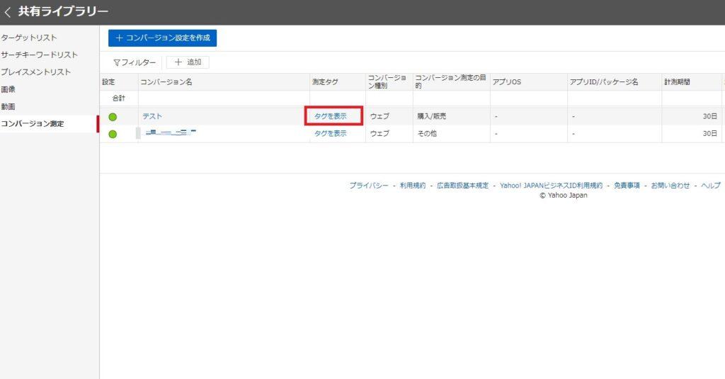 yahoo!ディスプレイ広告コンバージョンタグ取得画面4