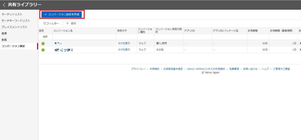 yahoo!ディスプレイ広告コンバージョンタグ取得画面2
