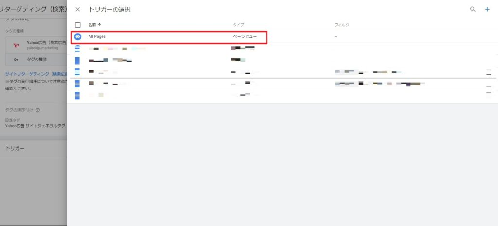 GTM活用検索広告サイトリターゲティングタグ設定手順6画像