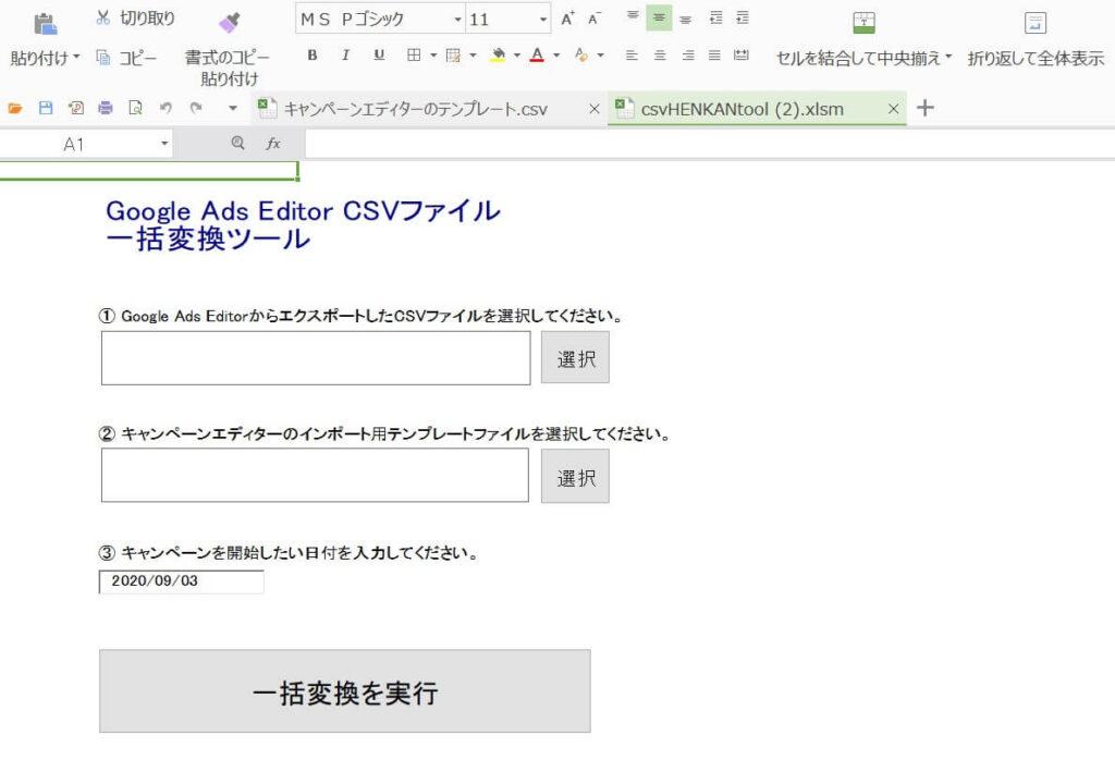 広告エディター変換ツールイメージ画像