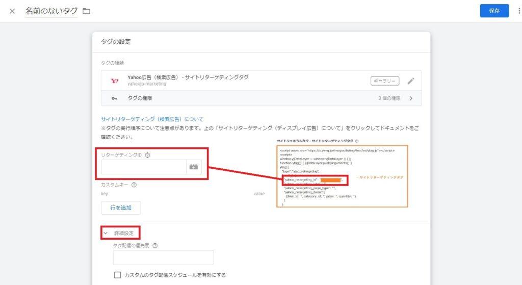 GTM活用検索広告サイトリターゲティングタグ設定手順4画像