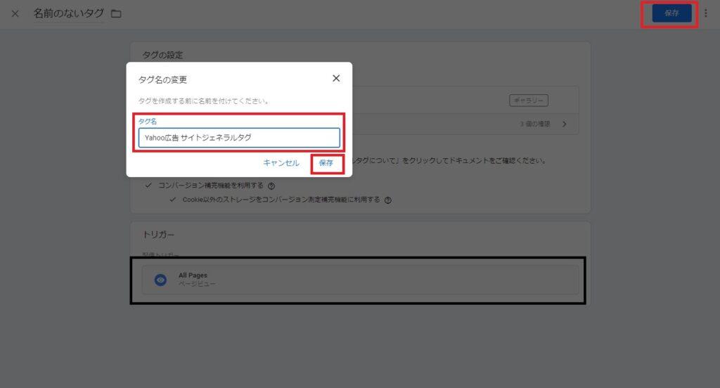 GTM活用サイトジェネラルタグ設定手順6画像