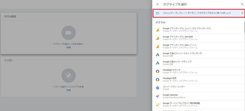 GTM活用サイトジェネラルタグ設定手順3画像